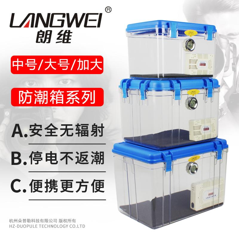 单反相机镜头防潮箱 密封除湿收纳箱 防霉箱 电子干燥箱摄影器材