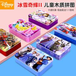 冰雪奇缘拼图儿童益智女孩100/200片 铁盒木质3-6-7-10岁男孩玩具