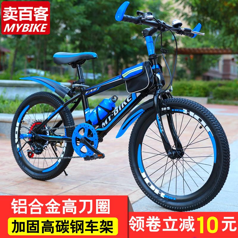 儿童自行车6-7-8-9-10岁童车 男孩11-15岁女学生20寸变速山地单车