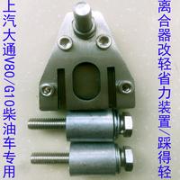 Верх [汽大通G10/V80] обновленная для [配件] сцепление [器改轻省力踩得轻V80 G10]