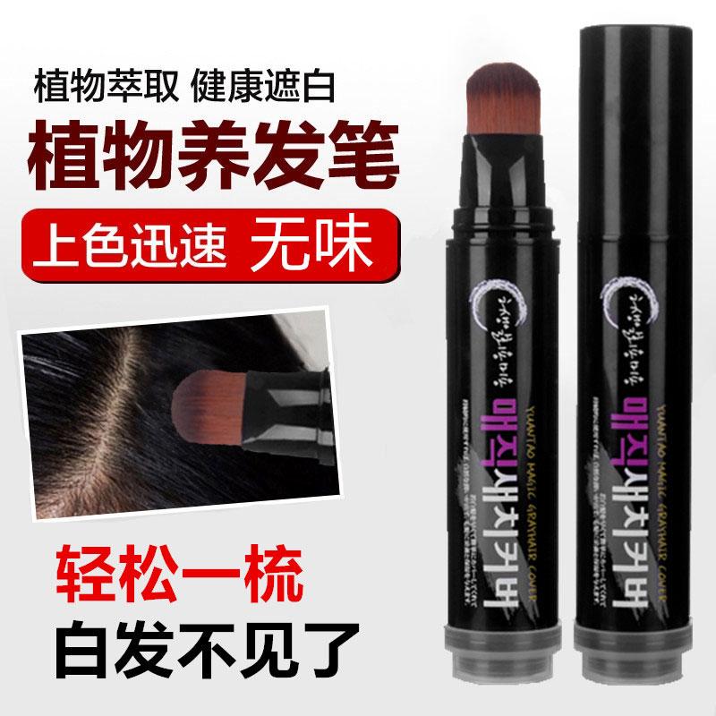 韩国天然一次性染发笔遮盖白发补染棒女临时神器纯植物持久不掉色