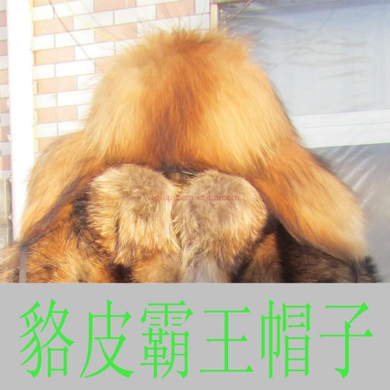 獭兔皮狐狸美洲貉派克服加工定做帽子皮草外套女貂皮大衣坐垫褥子