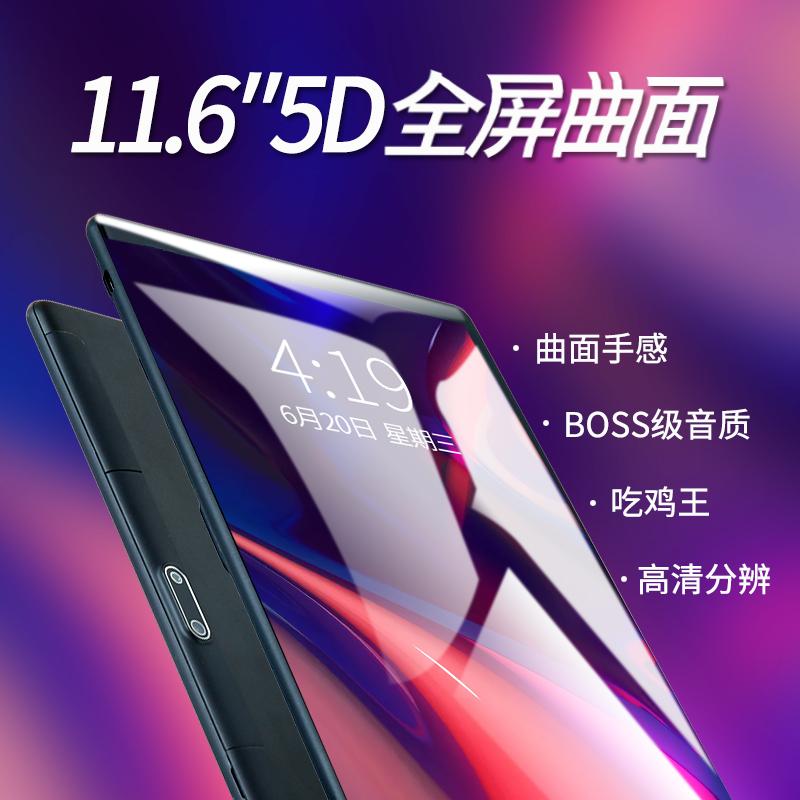 博智星M7超薄平板��X安卓12寸手�C通�智能全�W通4G二合一10高清三星屏送小米�源�A�槎��C游�虺噪u2018新款
