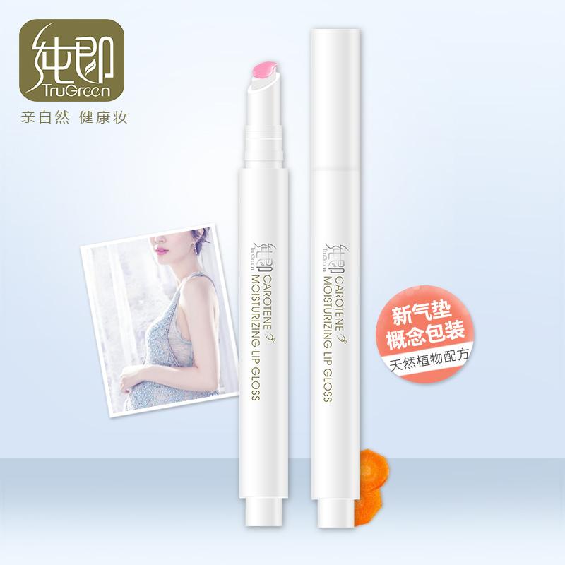 纯即胡萝卜素唇彩唇釉保湿变色专用孕妇哺乳怀孕期可用食品级唇蜜