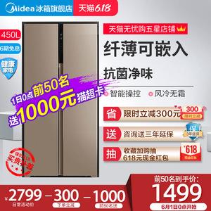 领元券购买midea /美的bcd-450wkzm电冰箱