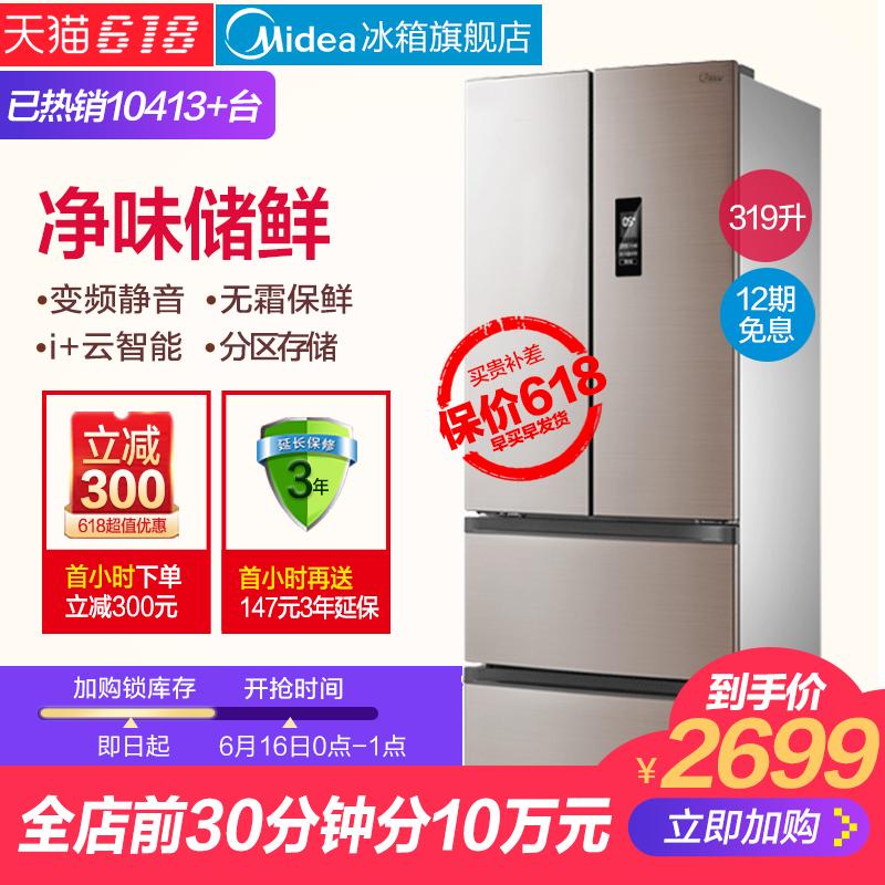 有用过美的 BCD-319WTPZM(E)冰箱的吗,怎么样