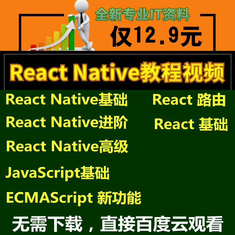 2017React Native教程视频 react.js实战IOS+Android移动应用开发