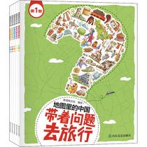 學習改變未來周歲必讀老師推薦小學生課外閱讀書籍126地理百科知識大全書講給孩子青少年版國家地理少兒中國地理百科正版