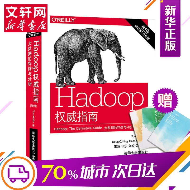 新版新华正版包邮 Hadoop权威指南 第4版 大数据的存储与分析 hadoop实战手册 hadoop数据集的存储和分析 大数据与云计算书籍