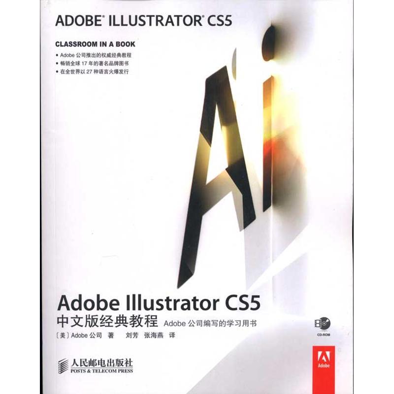 Adobe Illustrator CS5中文版经典教程 Adobe公司  著作 刘芳 张海燕  译者