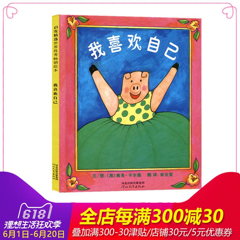 【鄧超微博推薦】我喜歡自己 硬殼精裝 0-3-6周歲兒童繪本 幼兒故事書 寶寶啟蒙圖畫書 幼兒園繪本讀物啟發早教書籍