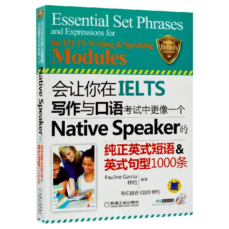 会让你在IELTS写作与口语考试中更像一个Native Speaker的纯正英式短语&英式句型1000条(附光盘) 留学考试 英语考试 正版书籍