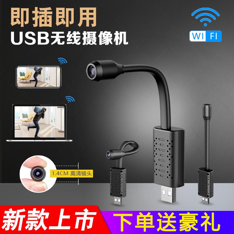 鹰眼U21无线微型摄像头超高清迷你wifi手机远程网络USB小型监控器