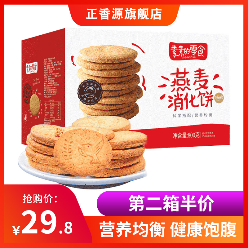 正香源燕麦消化代餐饼干粗粮低杂粮29.80元包邮