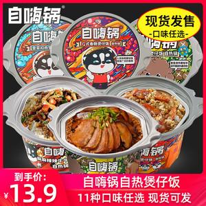 自嗨锅自热米饭煲仔饭小火锅速食方便米饭开懒人自煮户外小灶快餐