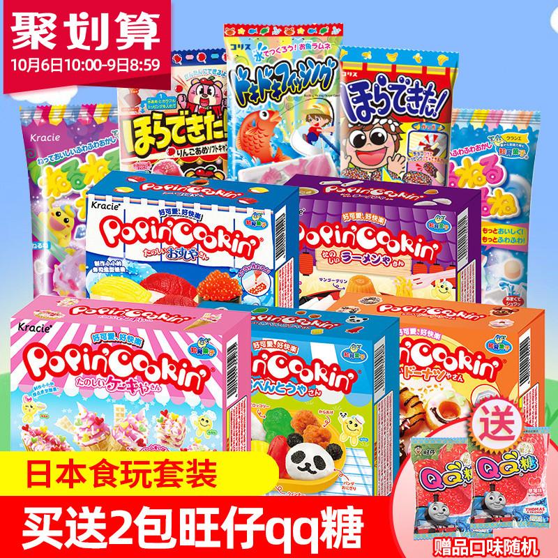 日本食玩小伶玩具可食套装小玲进口儿童食玩小厨房DIY大礼包时完(用69.2元券)