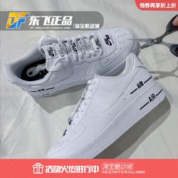 Nike Air Force1空军一号AF1黑白串标男女低帮休闲板鞋CJ1379-100