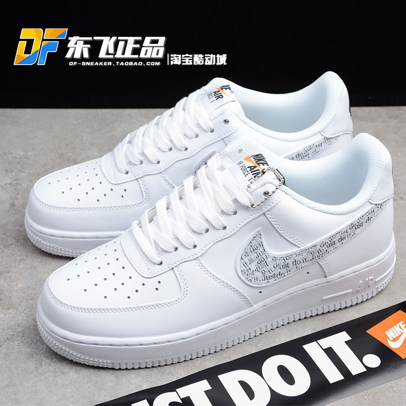Nike Air Force 1 Just Do It空军一号AF1男板鞋小白鞋BQ5361-100