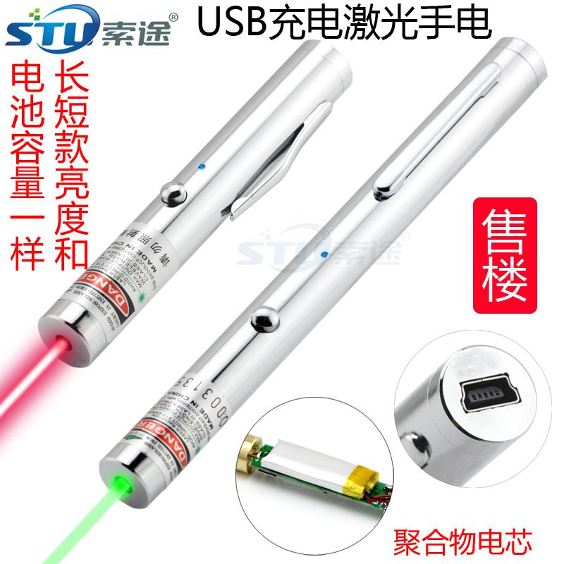 STU поиск способ USB перезаряжаемые лазер фонарик зеленый песок блюдо продавать этаж стрелять карандаш электронный учить кнут инфракрасный мое прожектор