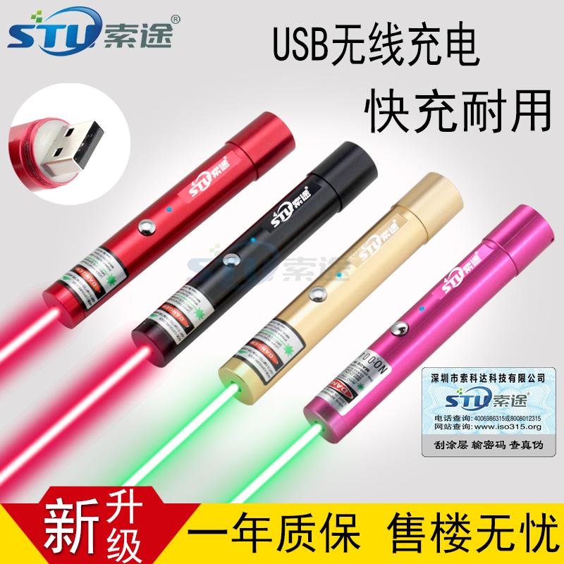 Suotu usb зарядки короткий Продажная песочница, объясняющая лазер свет красный Снаружи фонарь для стрельбы