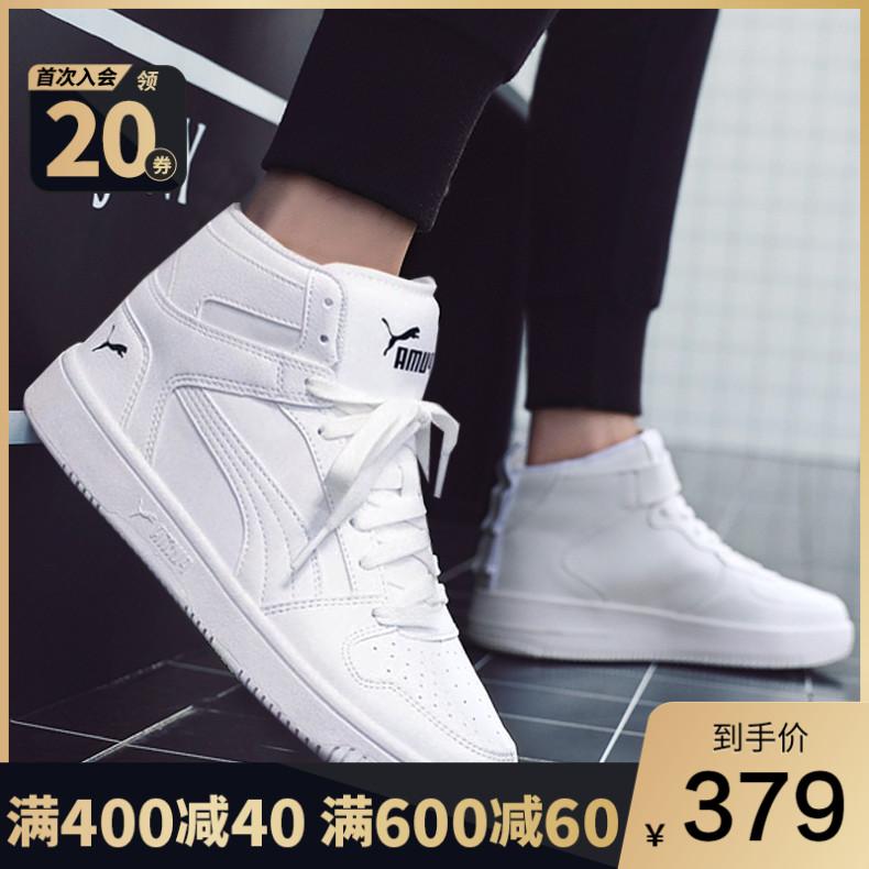 PUMA彪马男鞋女鞋2020新款运动鞋休闲鞋高帮板鞋369573