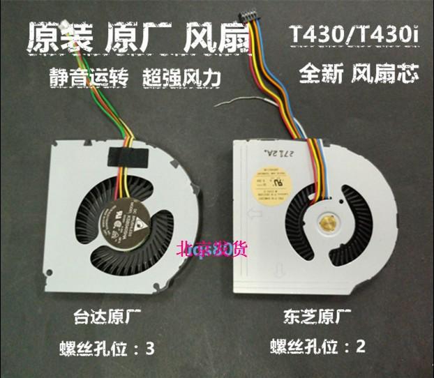 联想Thinkpad T410 T410i T420 T420i T430 T430i T420ST430S风扇