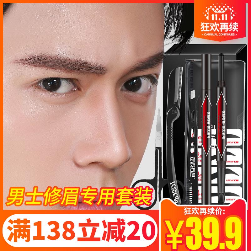 Специальный мужской бровь установите составить новичок молочница волосы карандаш для бровей естественный черный геометрическом пот подправлять брови нож бровь