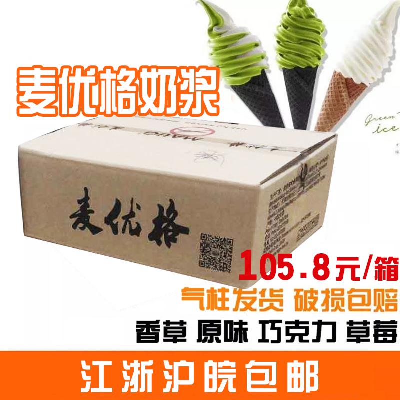麦优格冰淇淋奶浆香草原味巧克力草莓冰淇淋浆康派克肯德基商用