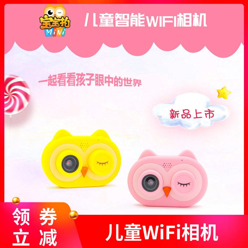 宝宝拍儿童mini相机wifi迷你数码猫头鹰照相机1s智能小单反可拍照