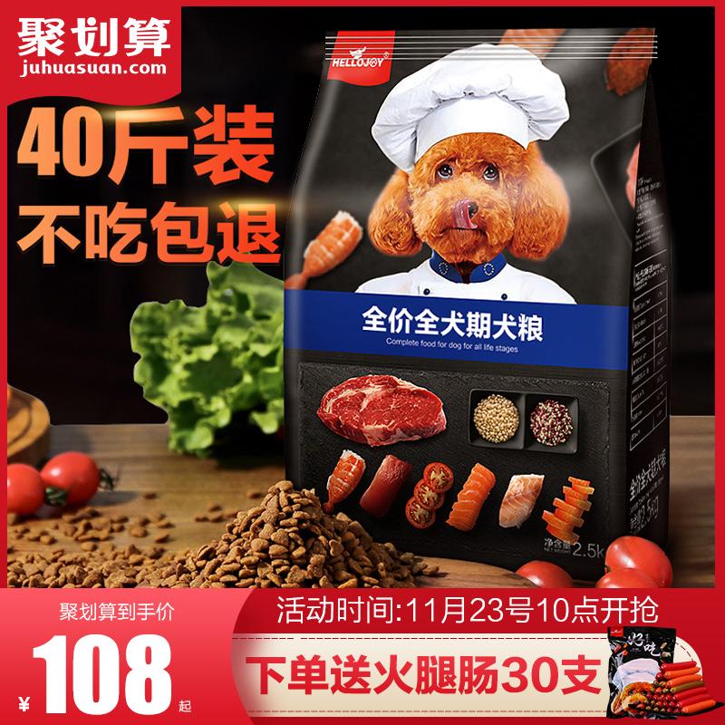 狗粮通用型40斤装20kg泰迪金毛比熊阿拉斯加大中小型幼犬成犬10kg