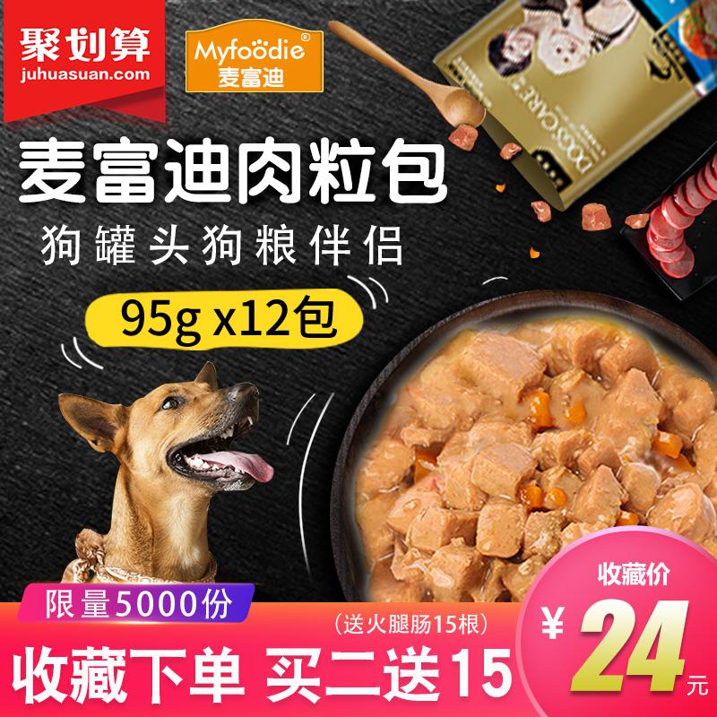 12包麦富迪肉粒包狗狗湿粮罐头拌饭泰迪零食狗粮伴侣妙鲜肉包整箱