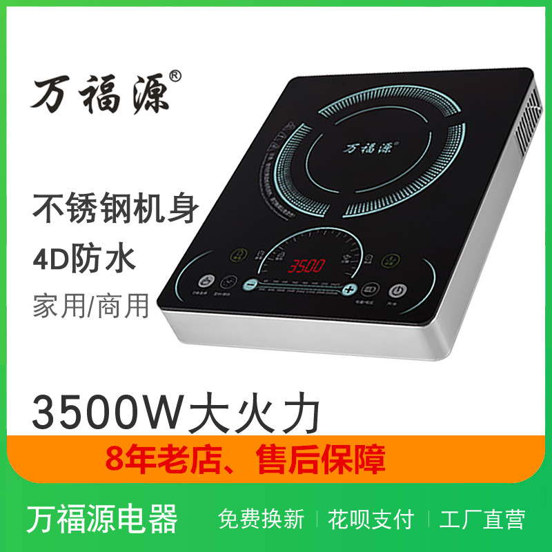 New wanfuyuan 3500W induction cooker high power home fried waterproof multi-function hot pot battery stove special price