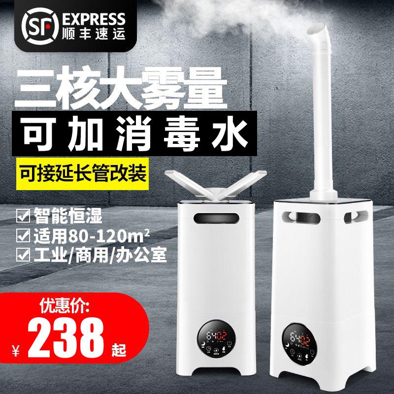 容声工业加湿器家用大容量大雾量加湿机大功率办公室商用消毒喷雾