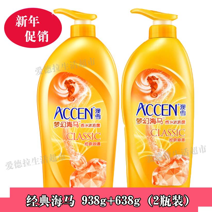 澳雪海马经典香水沐浴露乳938g+638g两瓶装 润肤清洁香水