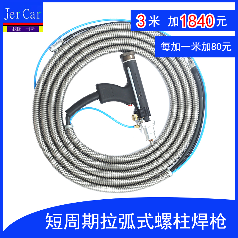 Short cycle arc pulling stud welding gun