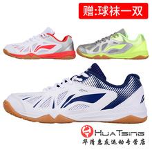 李宁乒乓球鞋男鞋女鞋专业牛筋底透气防滑儿童训练比赛运动鞋正品