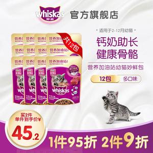 伟嘉幼猫妙鲜包®湿粮小奶猫零食罐头营养加油主粮餐包肉粒12包