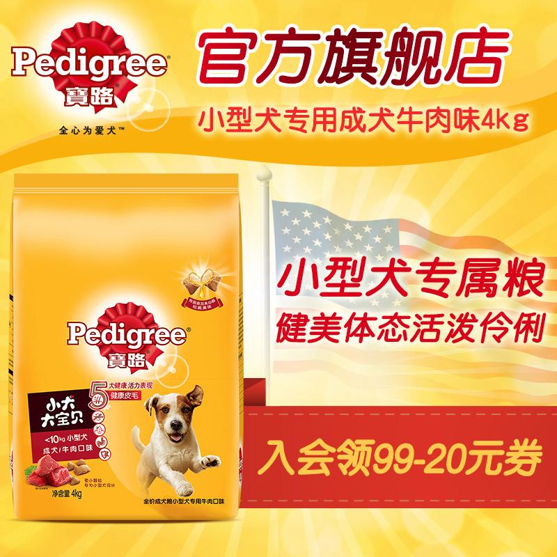 宝路狗粮犬主粮小型犬粮夹心酥比熊贵宾泰迪狗粮成犬粮牛肉味4kg优惠券