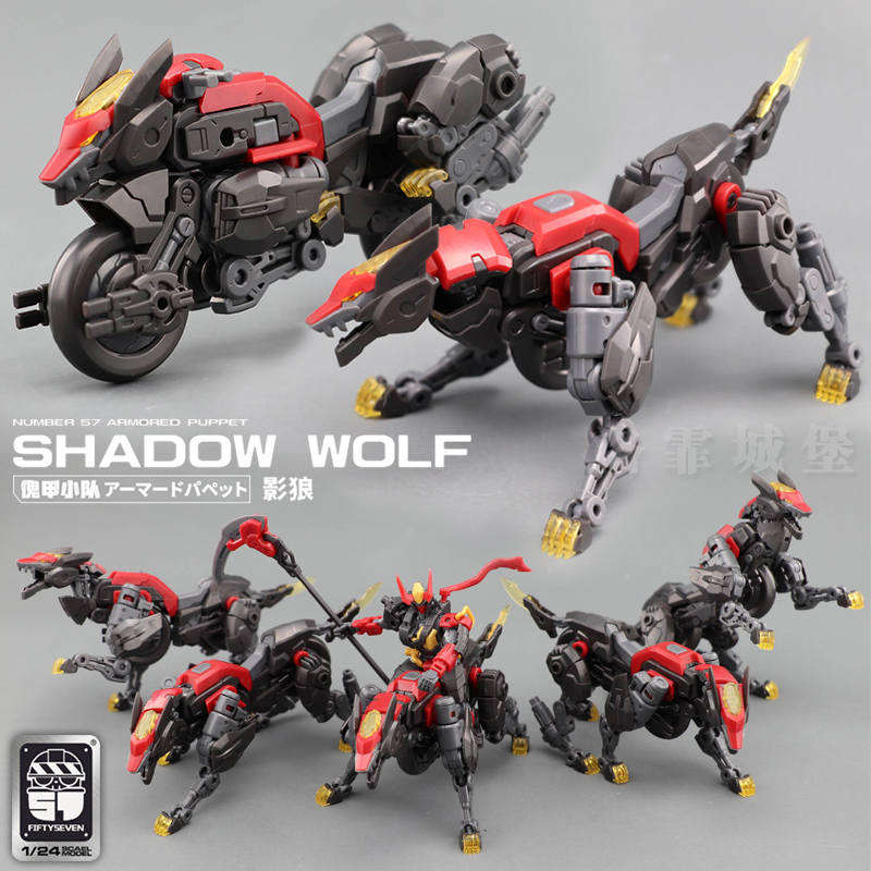 Number-57傀甲小队 影狼 Shadow Wolf 1/24 机甲拼装模型 摩托车