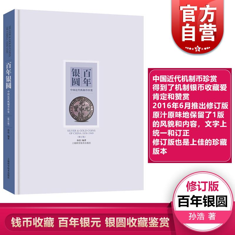 Энциклопедии о монетах Артикул 537270309599