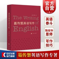 葛传椝英语写作向学习者讲话/课本