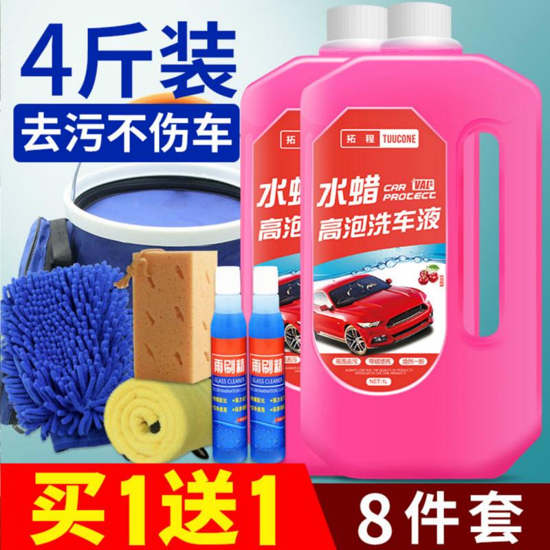 汽车洗车液水蜡强力去污上光白车专用套装高泡沫免擦拭冼车液用品