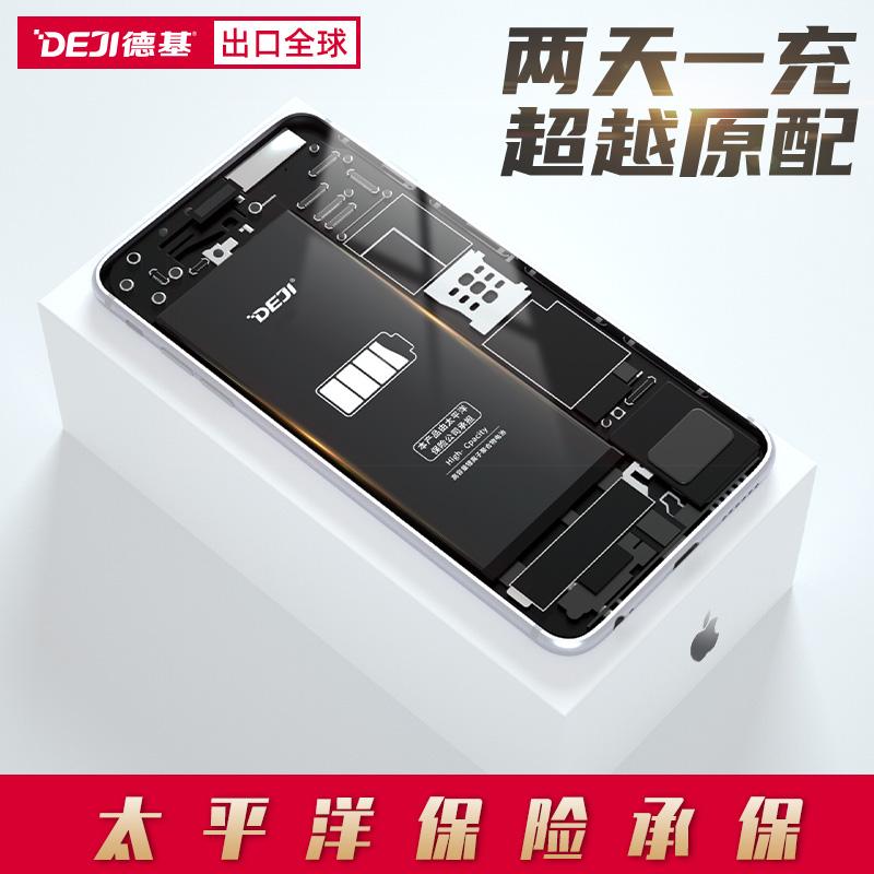 [出口全球品牌]德基正品适用于苹果7电池iphone7plus6六6s七八8更换6splus手机电池8p超大容量电板高容
