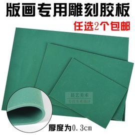 版画胶版绿色pvc软胶板绿版雕刻板绿胶板橡胶板木刻刀滚筒用刻板