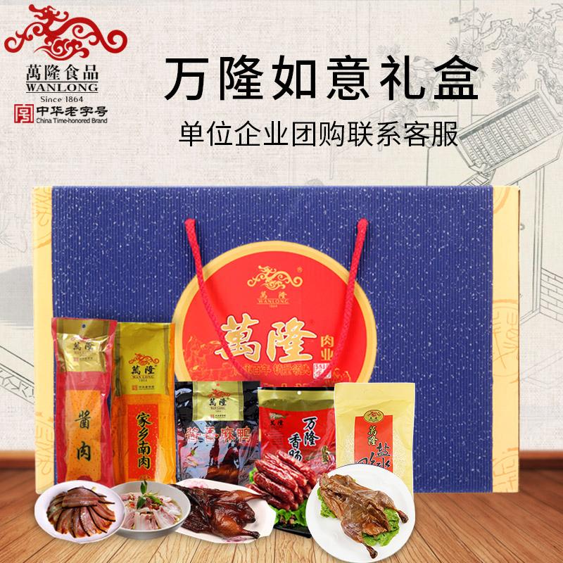 万隆如意礼盒中秋大礼包老字号杭州特产酱麻鸭香肠送礼佳品下饭菜