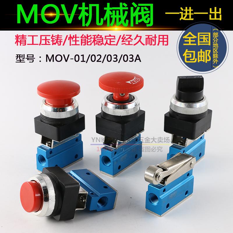 MOV-02机械阀二位二通电磁阀一进一出手动阀气动阀开关按钮气控阀