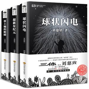 刘慈欣科幻小说全套球状闪电畅销书