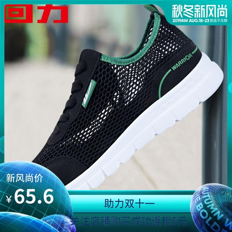 回力网鞋男士网面鞋透气网眼运动鞋休闲老北京男鞋潮流布鞋子夏季