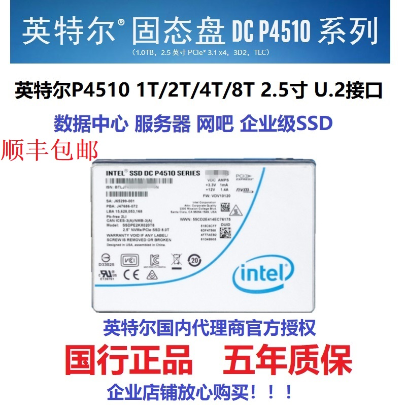 Intel/英特尔P4500 1T 2T 4T 8T PCI-E企业级SSD固态硬盘 秒P4510