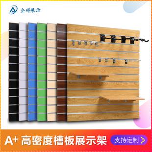 槽板展示架万通板乐器琴行饰品工具挂板手机配件货架槽板墙展示柜